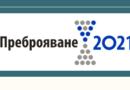 Община Асеновград напомня: Има седмица за онлайн преброяване